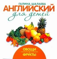 Английский для детей. Овощи и фрукты
