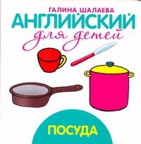 Шалаева Г.П. - Английский для детей. Посуда обложка книги