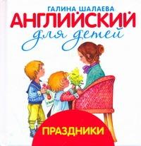 Шалаева Г.П. - Английский для детей. Праздники обложка книги