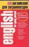 Шпаковская З.Н. - Английский для загранпоездки обложка книги
