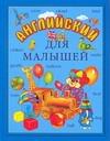 Английский для малышей обложка книги
