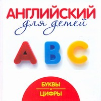 Английский для малышей. Буквы и цифры обложка книги