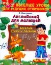 Дмитриева В.Г. - Английский для малышей. Веселые стихи и песенки обложка книги