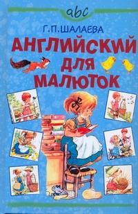 Шалаева Г.П. - Английский для малюток обложка книги
