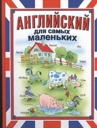 Английский для самых маленьких обложка книги