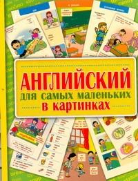- Английский для самых маленьких в картинках обложка книги