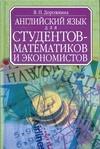 Английский для студентов-математиков и экономистов Дорожкина В.П.