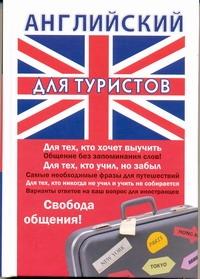 Английский для туристов обложка книги