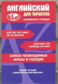 . - Английский для туристов обложка книги