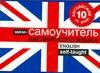 - Английский за 10 дней обложка книги