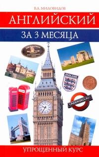Миловидов В. А. - Английский за 3 месяца : упрощенный курс : учебное пособие обложка книги