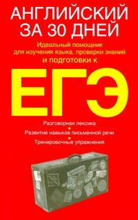 Уайатт Родон - ЕГЭ Английский язык. за 30 дней обложка книги