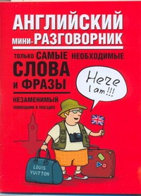 - Английский мини-разговорник обложка книги