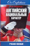 Филиппова М.М. - Английский национальный характер обложка книги