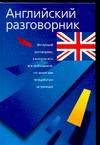 Лазарева Е.И. - Английский разговорник обложка книги