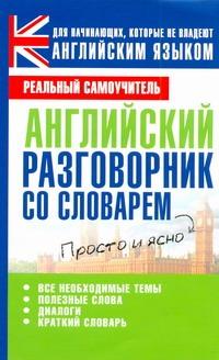 Матвеев С.А. - Английский разговорник со словарем обложка книги