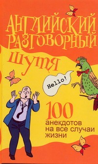 Английский разговорный шутя. 100 самых смешных анекдотов на лучшие разговорные т Миловидов В. А.