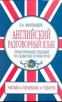 Миловидов В. А. - Английский разговорный язык обложка книги