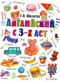 Шалаева Г.П. - Английский с 3-х лет обложка книги