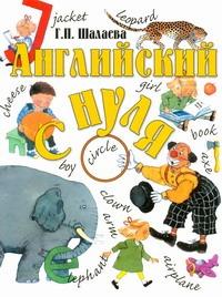 Английский с нуля обложка книги