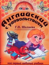 Шалаева Г.П. - Английский с удовольствием обложка книги