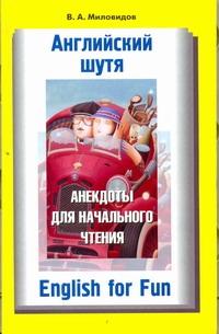 Миловидов В. А. - Английский шутя. Анекдоты для начального чтения обложка книги