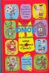 Браунинг Гай - Английский юмор, или Не толкай, когда написано  Тяни! обложка книги