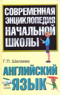 Шалаева Г.П. - Английский язык обложка книги