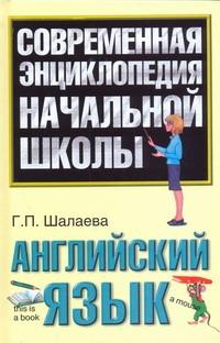 Английский язык Шалаева Г.П.