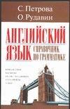Английский язык ( Петрова С.  )