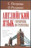 Английский язык Петрова С.