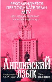 Минаева Л.В. - Английский язык обложка книги