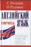 Петрова С.В. - Английский язык обложка книги