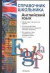 Миловидов В. А. - Английский язык обложка книги