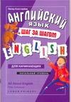 Клаттербак П. - Английский язык - шаг за шагом. Начальный уровень' обложка книги