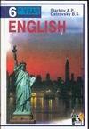 Старков А.П. - Английский язык = English. 10 класс обложка книги