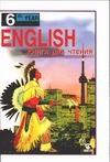 Старков А.П. - Английский язык = English. Reader. 10 класс обложка книги