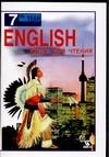 Старков А.П. - Английский язык = English. Reader. 11 класс обложка книги