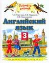 Горячева Н.Ю. - Английский язык 3 класс обложка книги
