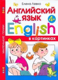 Левко Е.И. - Английский язык в картинках для детей от 4 лет обложка книги
