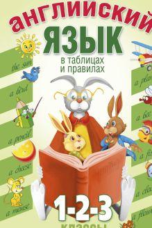 Тананушко К.А. - Английский язык в таблицах и правилах.1,2,3 классы обложка книги