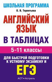 Терентьева О.В. - ЕГЭ Английский язык. в таблицах. 5-11 классы обложка книги