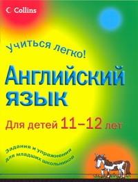 Английский язык для детей 11-12 лет Бриджен Рэйчел Энн