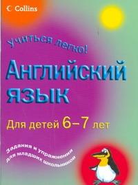 Английский язык для детей 6-7 лет Бриджен Рэйчел Энн