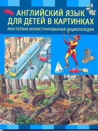 Русакова А. - Английский язык для детей в картинках обложка книги