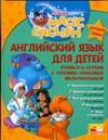 Чупина Т.В. - Английский язык для детей. Учимся и играем с героями любимых мультфильмов обложка книги