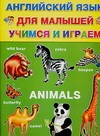 Карпышева Н. М. - Английский язык для малышей учимся и играем Animals обложка книги