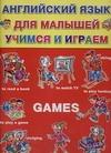 Карпышева Н. М. - Английский язык для малышей учимся и играем Games обложка книги