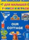 Английский язык для малышей учимся и играем Our Cottage Карпышева Н. М.