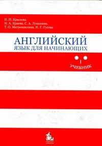 Крылова И.П. - Английский язык для начинающих обложка книги